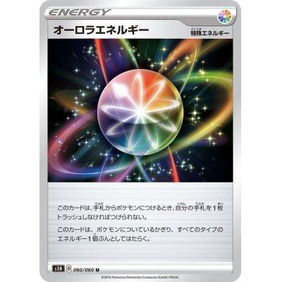 画像1: オーロラエネルギー【U】{060/060}