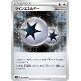 ツインエネルギー【U】{070/070}