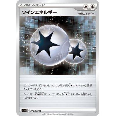 画像1: ツインエネルギー【U】{070/070}