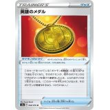英雄のメダル【U】{068/076}