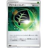 アロマ草エネルギー【U】{074/076}