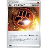 ストーン闘エネルギー【U】{075/076}