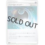 〔状態B〕ハイド悪エネルギー【U】{099/100}