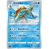カジリガメ【-】{043/190}