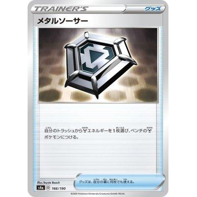 画像1: メタルソーサー【-】{166/190}