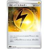 スピード雷エネルギー【-】{184/190}