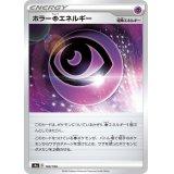 ホラー超エネルギー【-】{185/190}