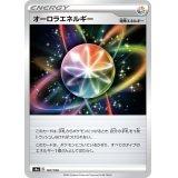 オーロラエネルギー【-】{187/190}