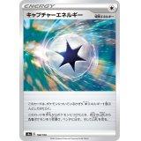 キャプチャーエネルギー【-】{188/190}