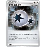 ツインエネルギー【-】{189/190}