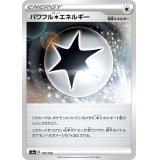 パワフル無色エネルギー【-】{190/190}