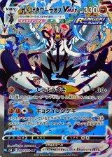 れんげきウーラオスVMAX(SA)【HR】{084/070}