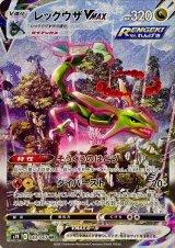 レックウザVMAX(SA)【HR】{083/067}
