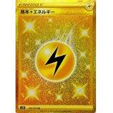 基本雷エネルギー【UR】{090/067}