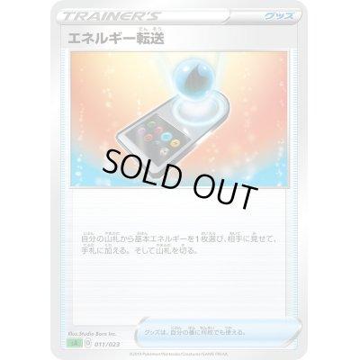 画像1: エネルギー転送【-】{011/023}