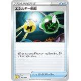 エネルギー回収【-】{012/024}