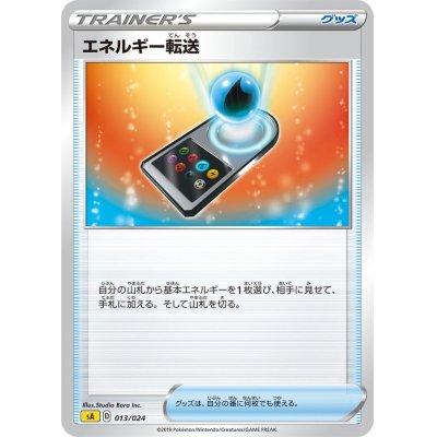 画像1: エネルギー転送【-】{013/024}