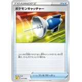 ポケモンキャッチャー【-】{017/024}