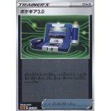 ポケギア3.0(ミラー)【-】{016/024}