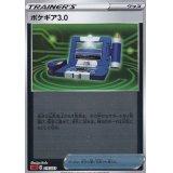 ポケギア3.0(ミラー)【-】{016/023}