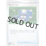 ポケギア3.0【-】{006/024}
