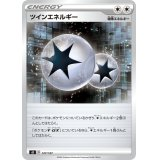 ツインエネルギー【-】{127/127}