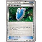 バトルサーチャー【-】{020/041}