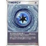 サイクロンエネルギー【P】{015/PLAY}