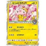 〔状態B〕桜アフロのピカチュウ【P】{211/SM-P}