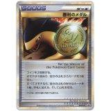 勝利のメダル(バクフーン金)【P】{027/L-P}