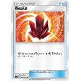 炎の結晶【U】{083/095}