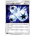 ☆SALE☆トリプル加速エネルギー【U】{091/095}