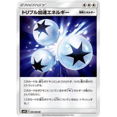 画像1: ☆SALE☆トリプル加速エネルギー【U】{091/095}