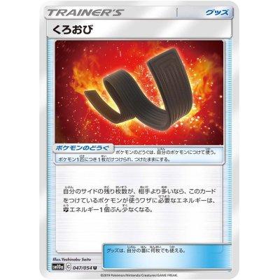 画像1: くろおび【U】{047/054}