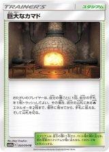 ☆SALE☆巨大なカマド【U】{050/054}