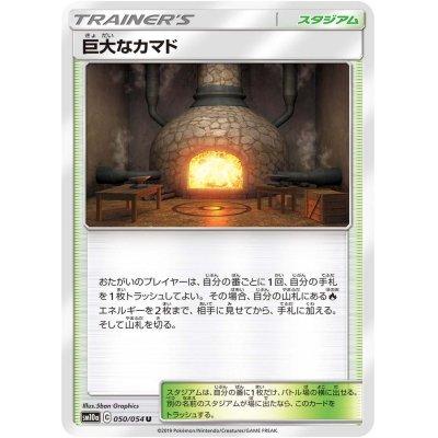 画像1: 巨大なカマド【U】{050/054}