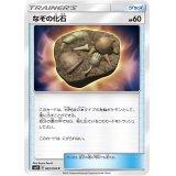 なぞの化石【C】{083/094}