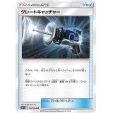 グレートキャッチャー【U】{052/064}