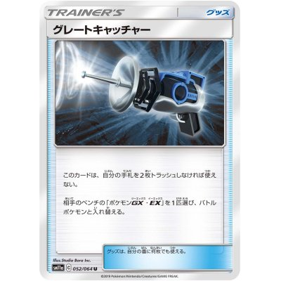 画像1: グレートキャッチャー【U】{052/064}