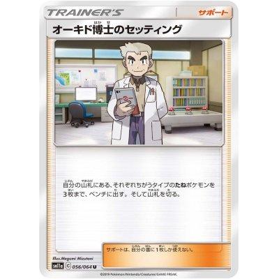 画像1: オーキド博士のセッティング【U】{056/064}
