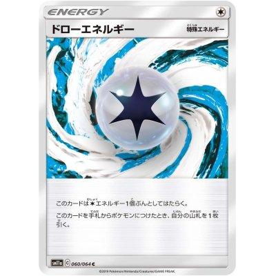 画像1: ドローエネルギー【C】{060/064}