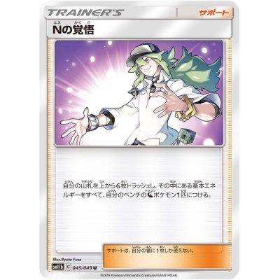 画像1: Nの覚悟【U】{045/049}