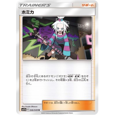 画像1: ホミカ【U】{046/049}
