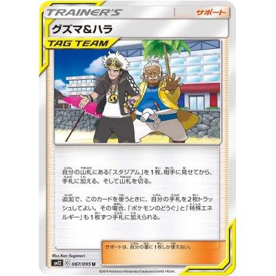 画像1: ☆SALE☆グズマ&ハラ【U】{087/095}