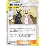 ☆SALE☆シロナ&カトレア【U】{088/095}