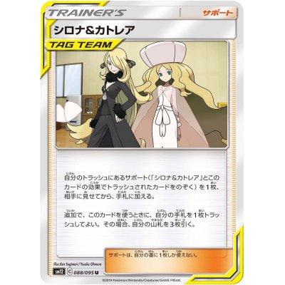 画像1: ☆SALE☆シロナ&カトレア【U】{088/095}