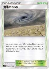 ☆SALE☆混沌のうねり【U】{091/095}