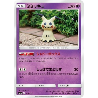 画像1: ミミッキュ【-】{063/173}