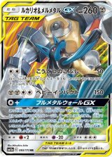 ルカリオ&メルメタルGX【RR】{083/173}
