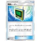 電磁レーダー【-】{123/173}